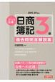 ズバリ合格!日商簿記3級 過去問完全解説集 2019-2020
