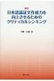 日本語論証文作成力を向上させるためのクリティカルシンキング<改訂>