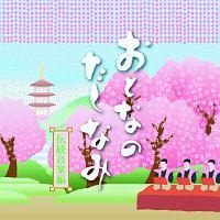 大和久満『おとなのたしなみ 伝統音楽編』