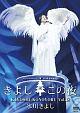 氷川きよしスペシャルコンサート2018~きよしこの夜Vol.18