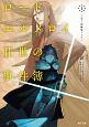 ロード・エルメロイII世の事件簿 case.剥離城アドラ(1)
