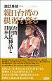 親日台湾の根源を探る 台湾原住民神話と日本人