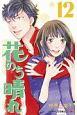 花のち晴れ 花男Next Season(12)
