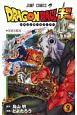 ドラゴンボール超-スーパー-(9)