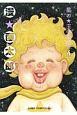 星の王子さま (4)