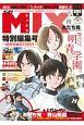 MIX特別編集号:明青学園STORY