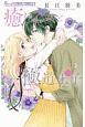 癒し乙女と極道王子(2)