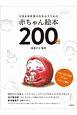 父母&保育園の先生おすすめの赤ちゃん絵本200冊