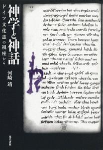 河崎靖『神学と神話』