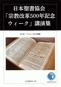 日本聖書協会「宗教改革500年記念ウィーク」講演集