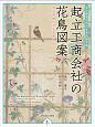 起立工商会社の花鳥図案 明治初期の工芸品構想 東京藝術大学大学美術館所蔵