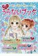キラキラ☆ハッピー うらないブック(全4巻セット)