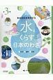 和の文化を発見する 水とくらす日本のわざ(全3巻セット)