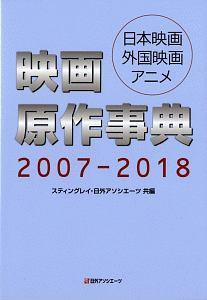 スティングレイ『映画原作事典 日本映画・外国映画・アニメ 2007-2018』