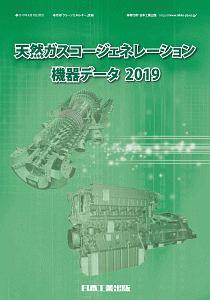 天然ガスコージェネレーション機器データ 月刊「クリーンエネルギー」別冊 2019