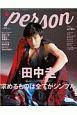 TVガイド PERSON 話題のPERSONの素顔に迫るPHOTOマガジン(80)