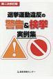 選挙運動違反の警告&検挙実例集<第二次改訂版>