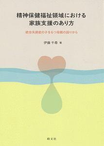 『精神保健福祉領域における家族支援のあり方』伊藤千尋