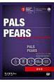 PALS/PEARS インストラクターエッセンシャル