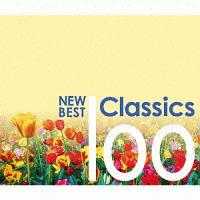 ケネディ(ナイジェル)『ニュー・ベスト・クラシック100<改訂版>』