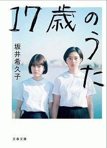 坂井希久子『17歳のうた』