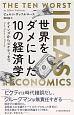 世界をダメにした10の経済学