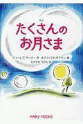 ジェイムズ・サーバー『物語 たくさんのお月さま』
