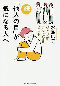 『続「他人の目」が気になる人へ』水島広子