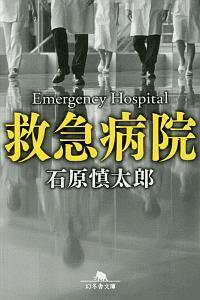 『救急病院』石原慎太郎