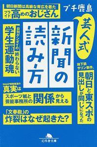プチ鹿島『芸人式新聞の読み方』