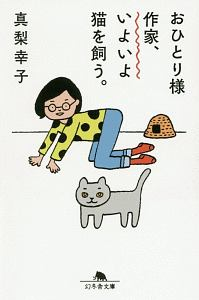 『おひとり様作家、いよいよ猫を飼う』真梨幸子