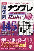 名品 超難問ナンプレプレミアム145選 Ruby