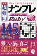 名品 超難問ナンプレプレミアム145選 Ruby 理詰めで解ける!脳を鍛える!
