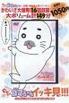 TVシリーズ 少年アシベGO!GO! ゴマちゃん イッキ見!!! とってもキュートなお友だち!! 白いあのコがやって来た編