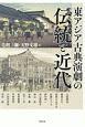 東アジア古典演劇の伝統と近代