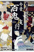 9分読み切り 妖怪奇談 今昔百鬼夜行 全5巻セット