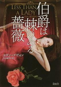『伯爵は棘のある薔薇』エヴァ・デヴォン