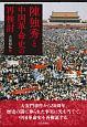 陳独秀と中国革命史の再検討