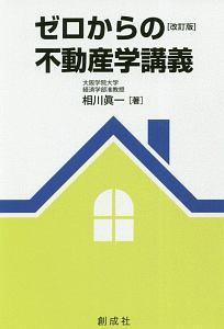 相川眞一『ゼロからの不動産学講義<改訂版>』