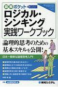 『図解ポケット ロジカル・シンキング実践ワークブック』中野明