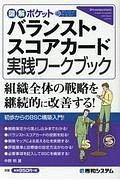 『図解ポケット バランスト・スコアカード実践ワークブック』中野明