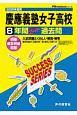慶應義塾女子高等学校 8年間スーパー過去問 声教の高校過去問シリーズ 2020