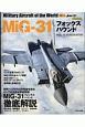 MiG-31 フォックスハウンド 世界の名機シリーズ