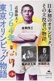 1964年東京オリンピック物語 全3巻セット
