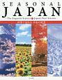 SEASONAL JAPAN-The Exquisite Scenery of Japan's Four Seasons 四季で訪ねる 日本の絶景