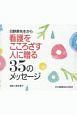 日野原先生から看護をこころざす人に贈る 35のメッセージ