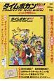 タイムボカンシリーズ全最終回 COMPLETE DVD BOOK