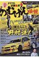 のむけん伝説 ストリートヒーローシリーズ4