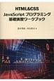 HTML&CSS JavaScriptプログラミング基礎演習ワークブック