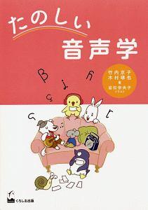 竹内京子『たのしい音声学』